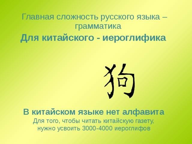 Советы по изучению китайского языка