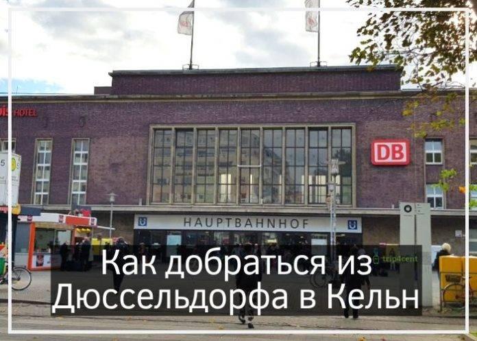 Способы добраться в Дюссельдорф из Омска