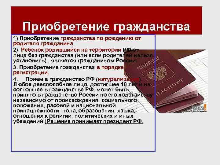 Как гражданам россии получить гражданство сша: способы и этапы оформления
