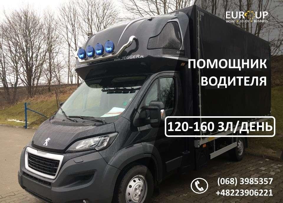 Робота: водитель (польша в інших країнах. вакансії і робота — work.ua