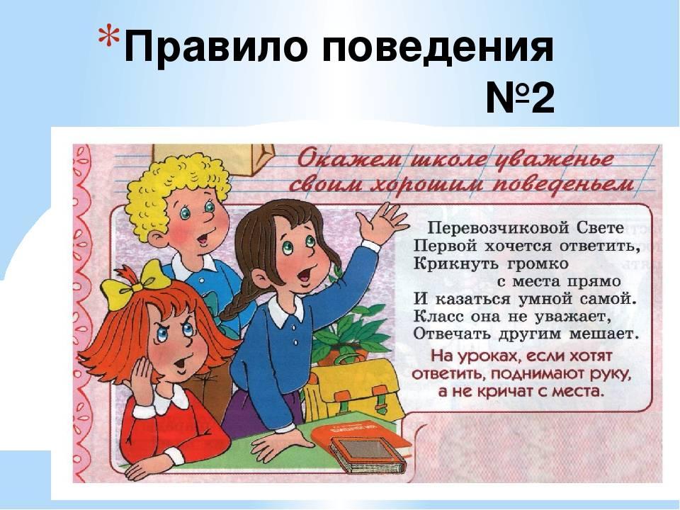 Правила поведения в общественных местах (23 фото): этикет для детей и взрослых, культура и нормы этики на улице и в семье