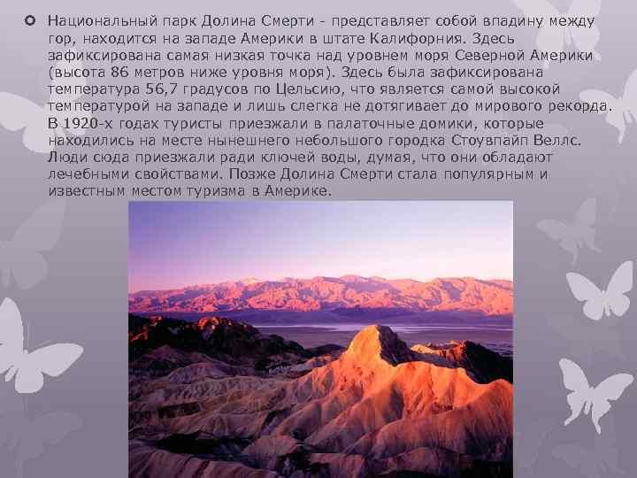 Долина смерти, сша – почему так называется, камни, фото, где находится на карте | туристер.ру