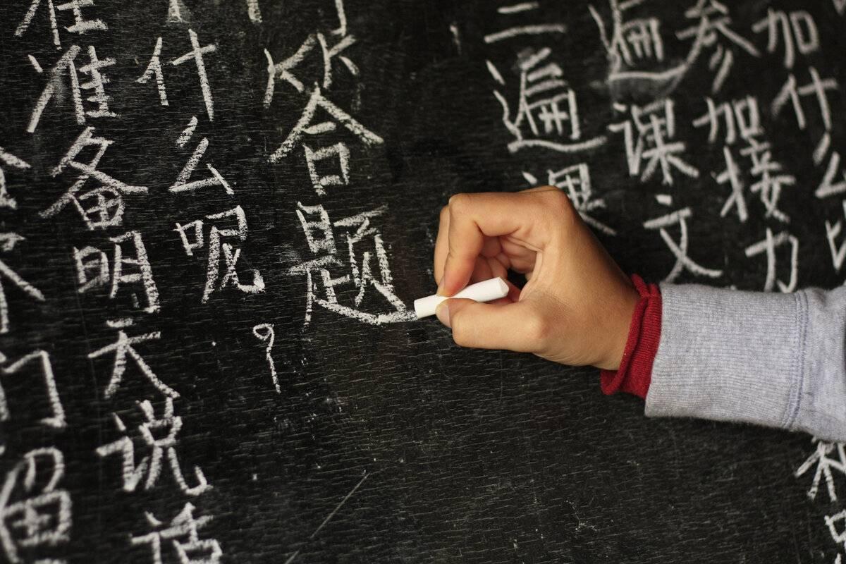Изучение китайского языка - китайский язык - статьи - китайский язык онлайн studychinese.ru