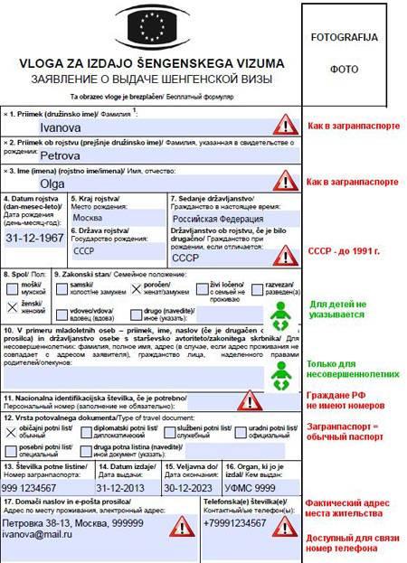Виза в германию через visametric в 2021 году