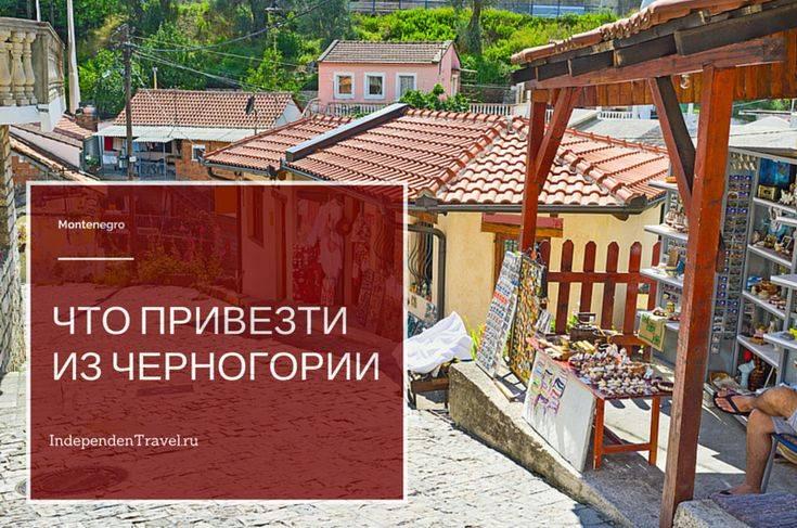 Оригинальные сувениры из черногории. что привозят домой туристы?