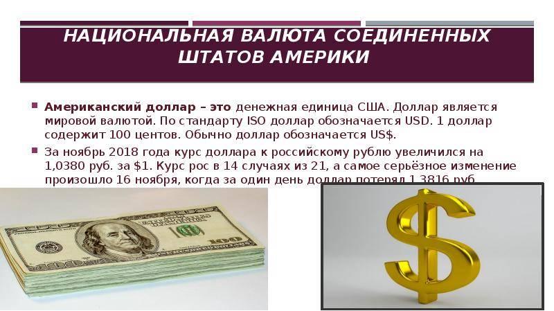 В каких странах валюта доллар используется как национальная?
