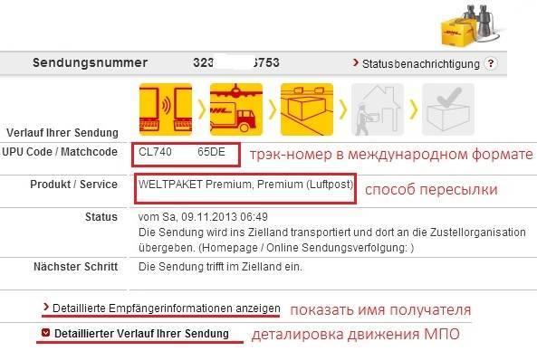Отслеживание почта германии - отслеживание почтовых отправлений