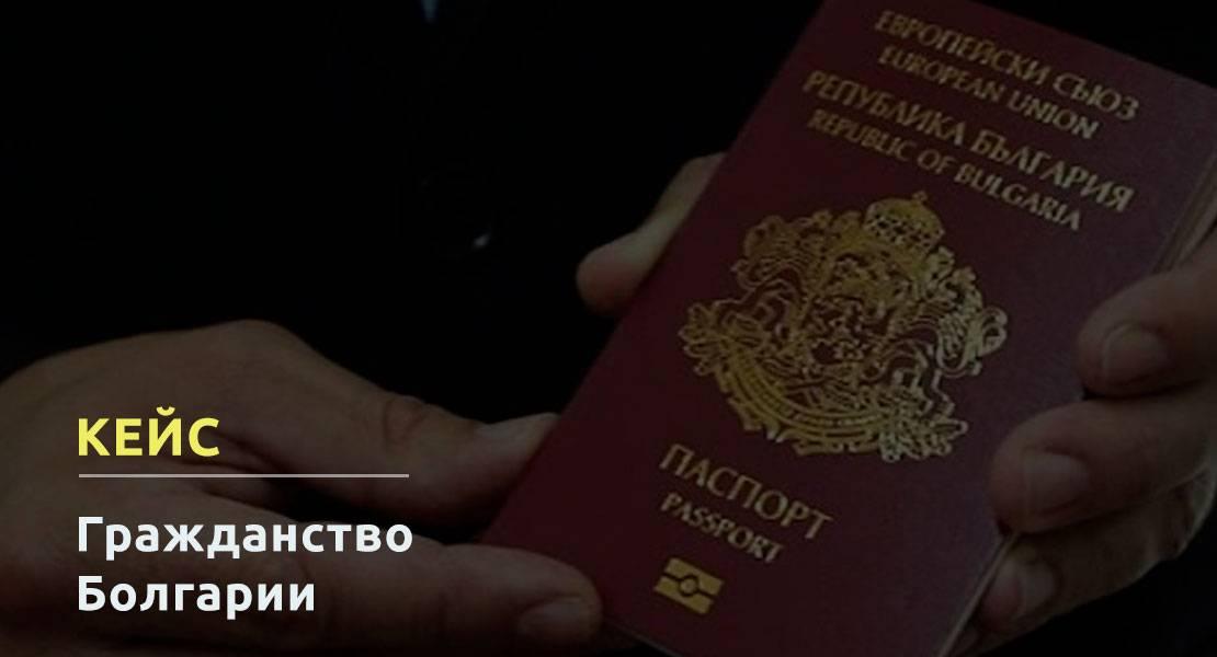 Как получить болгарское гражданство - информация о болгарии