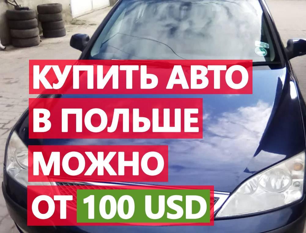 Купить авто в польше.
