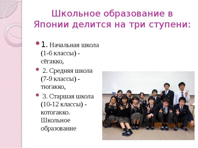 Особенности образовательной системыяпонии и тонкости обучения иностранцев