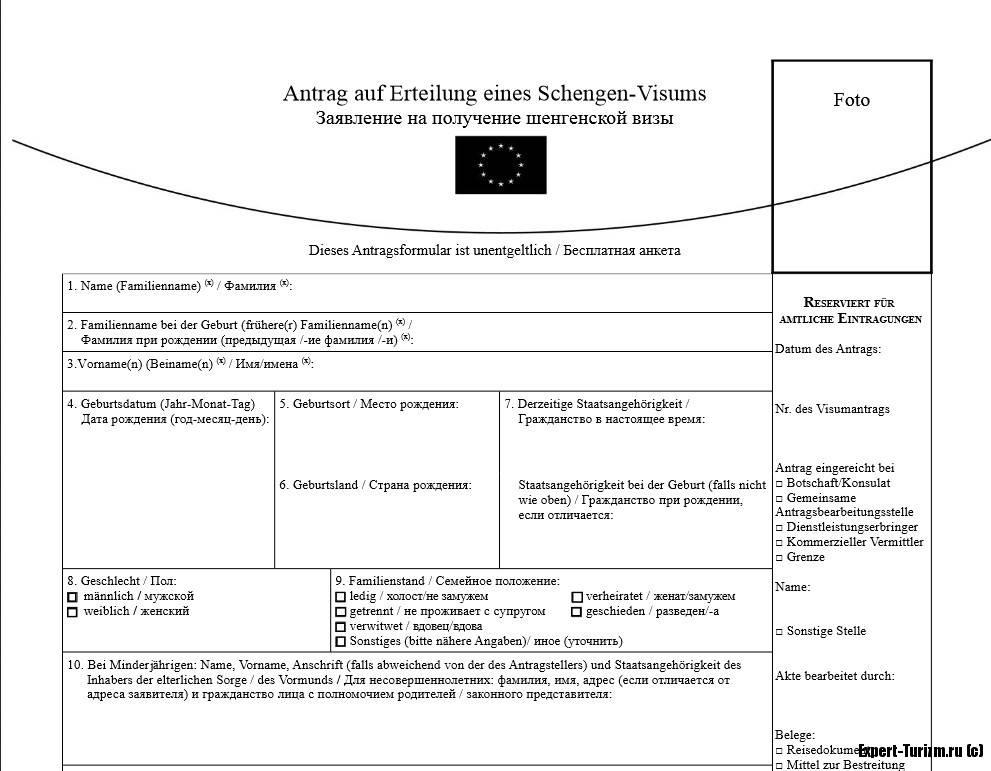 Анкета на шенгенскую визу. образец заполнения анкеты на шенген