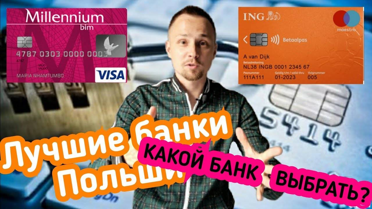 Открыть счет в польском банке | law&trust international