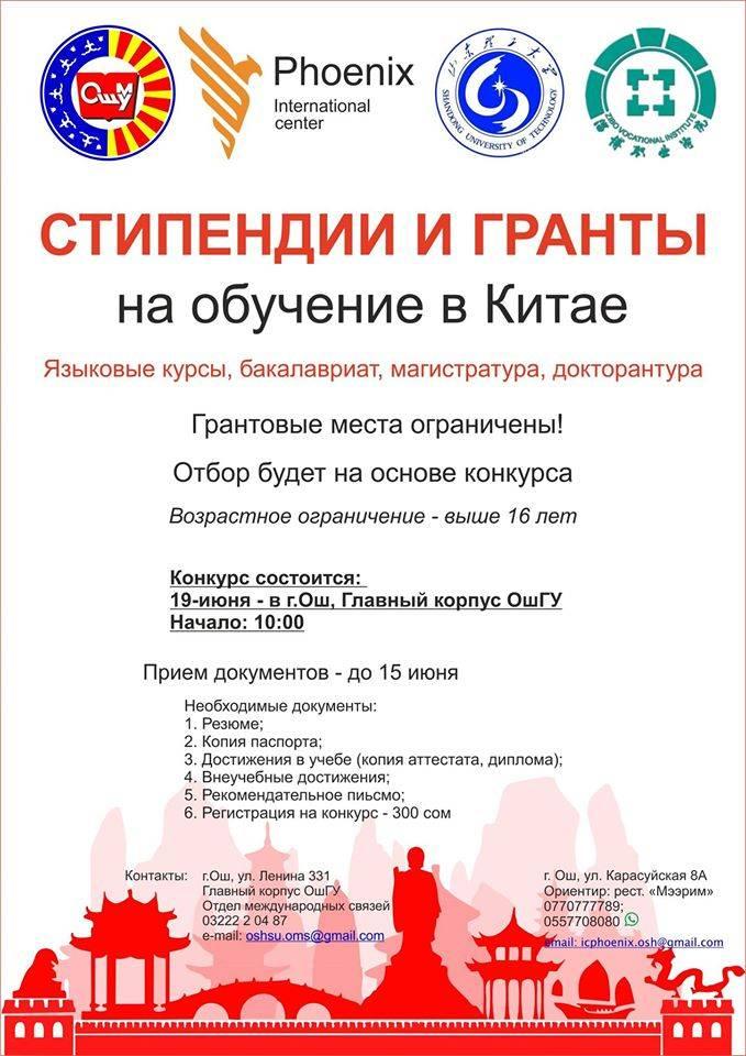 Обучение в китае бесплатно: о том как поехать в китай на учебу, для русских, для казахстанцев, стипендии, гранты