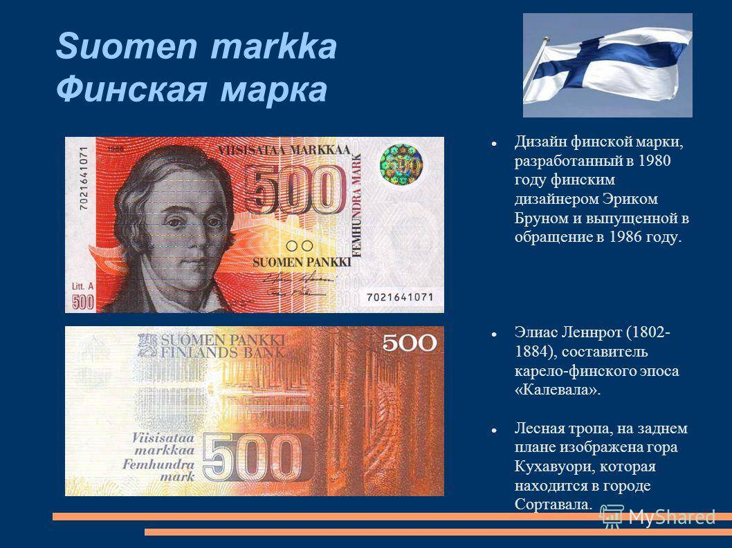 Валюта и осуществление финансовых операций в финляндии