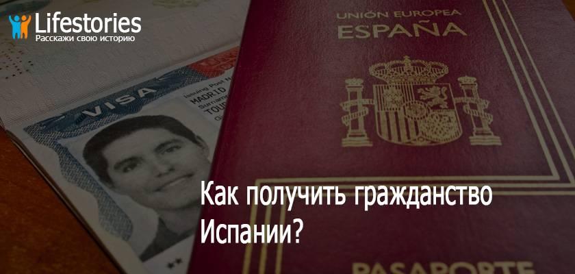 Что требуется для получения гражданства испании?