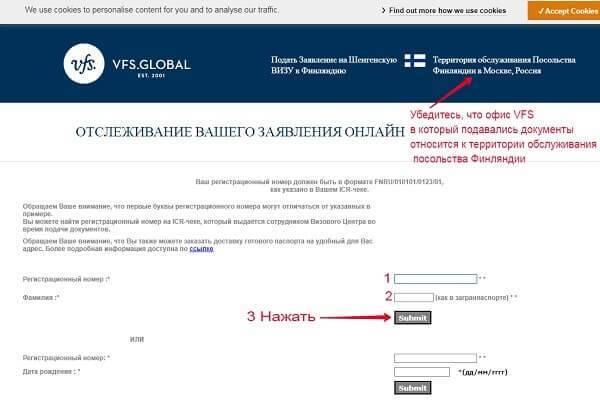 Как проверить готовность визы в германию в 2021 году
