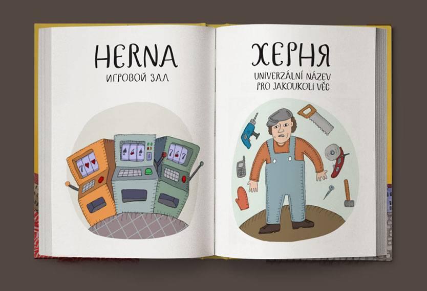 Как выучить чешский язык самостоятельно?