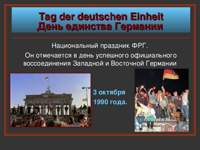 День народного единства в россии: что это за праздник и как его отмечают, смысл и значение этого праздника, его особенности, традиции и история
