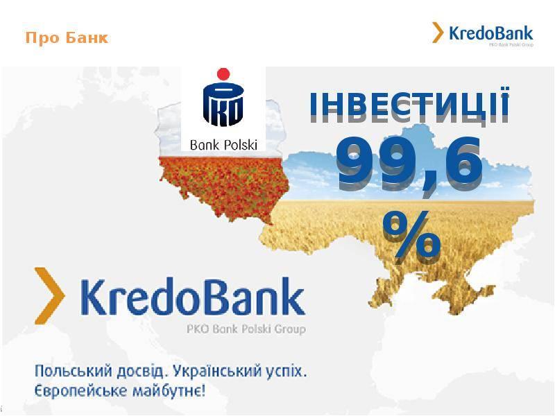 Пекао банк в польше: история, официальный сайт, регистрация в pekao24, время работы польского банка