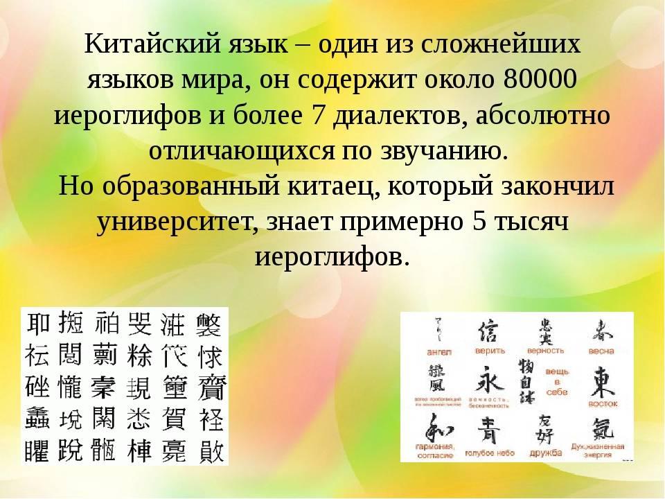 Китайский язык, сколько слов в китайском языке, наречия китайского языка