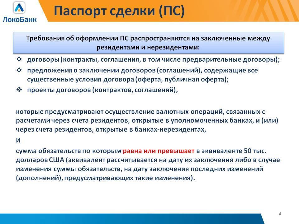 Регистрация ооо иностранным гражданином в россии