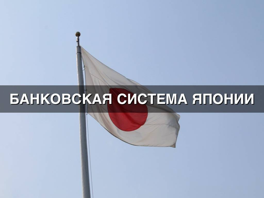 Банковская система японии. доклад. банковское дело. 2010-04-05