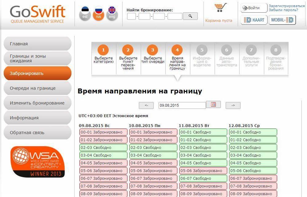 Бронирование очереди на границе с литвой: электронная регистрация на пунктах кибартай, котловка, мядининкай и шалчинкай