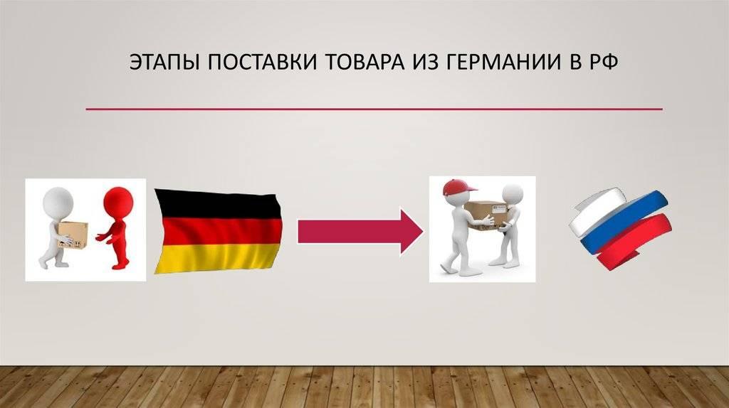 Как доставить различные товары в Германию и из нее
