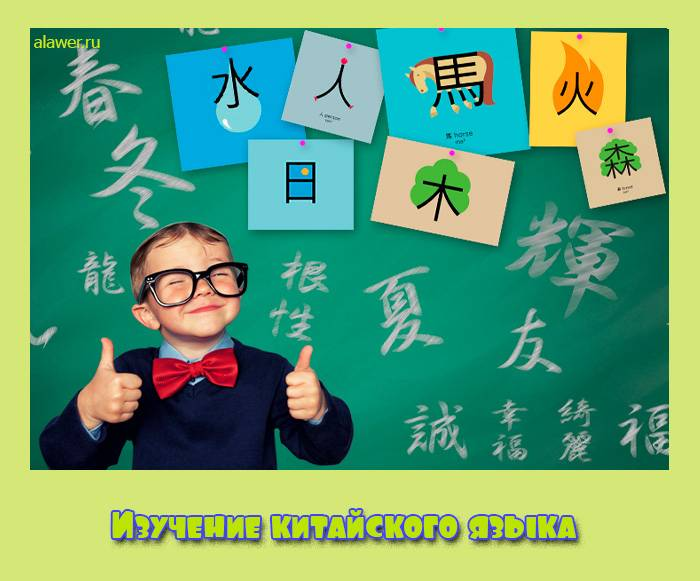 Стоит ли изучать китайский язык? - китайский язык - статьи - китайский язык онлайн studychinese.ru