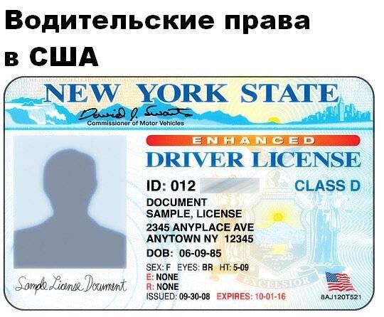 Как получить американское водительское удостоверение - сдаем на права в сша - шаг за шагом