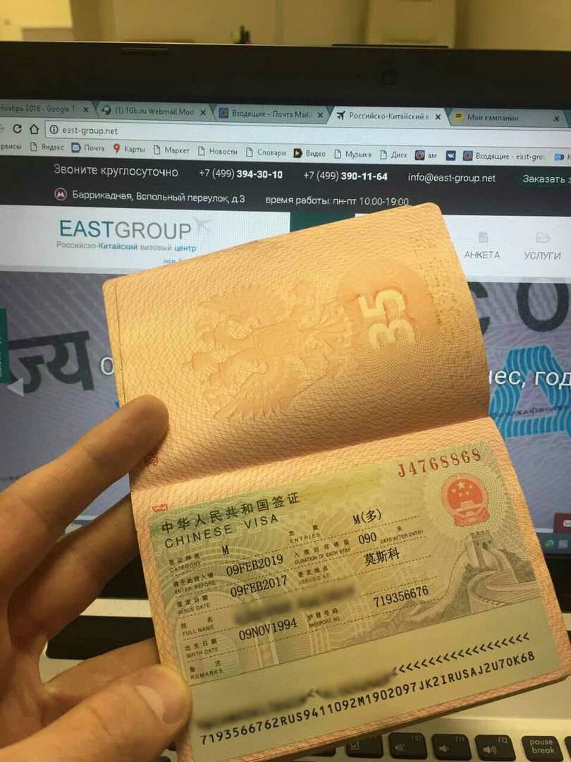Оформление визы в китай самостоятельно — все о визе в китай для россиян 2021 на туристер.ру