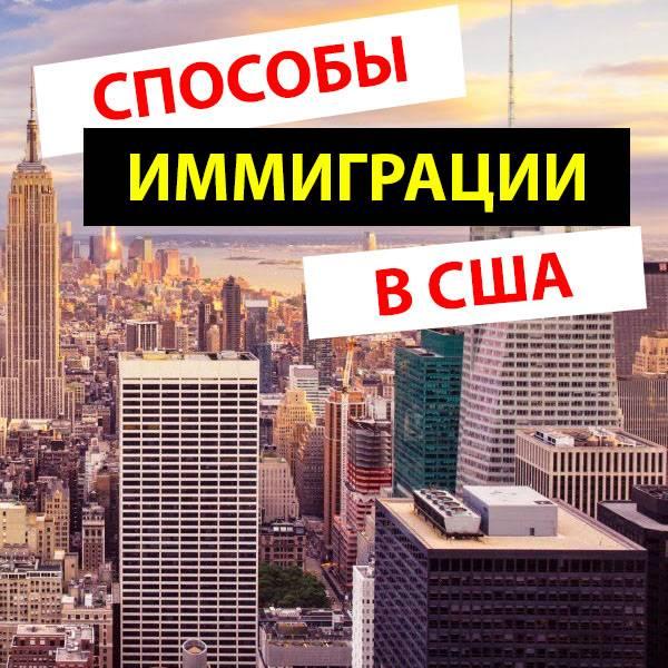 Куда легче всего эмигрировать из россии в 2021 году