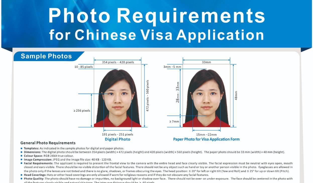 Фото на китайскую визу, требования в 2021 году