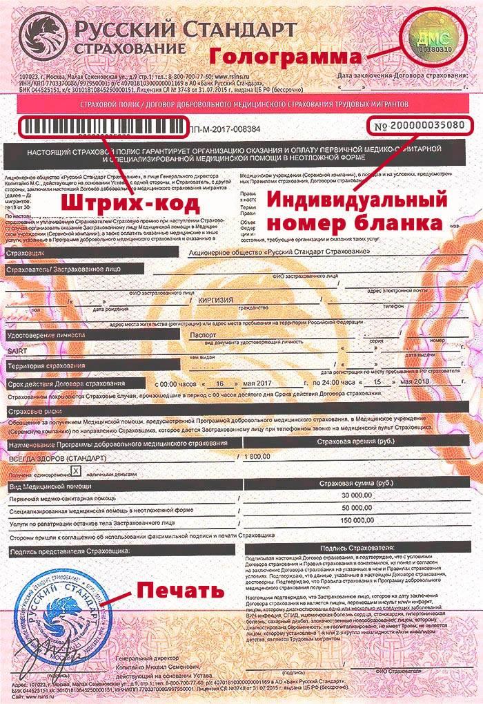Полис дмс для иностранцев » 711.ru - независимый портал о страховании