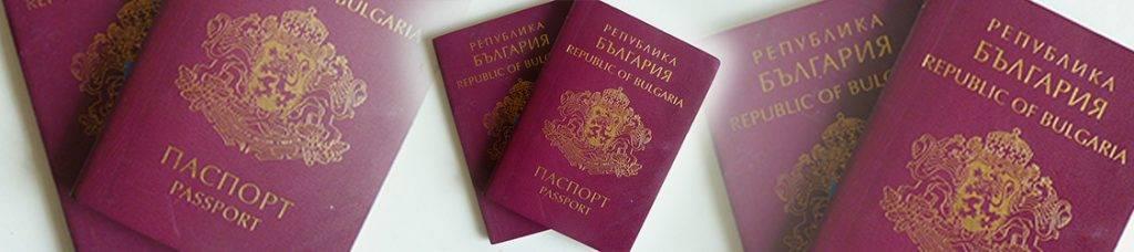 Как получить гражданство болгарии в 2019 году