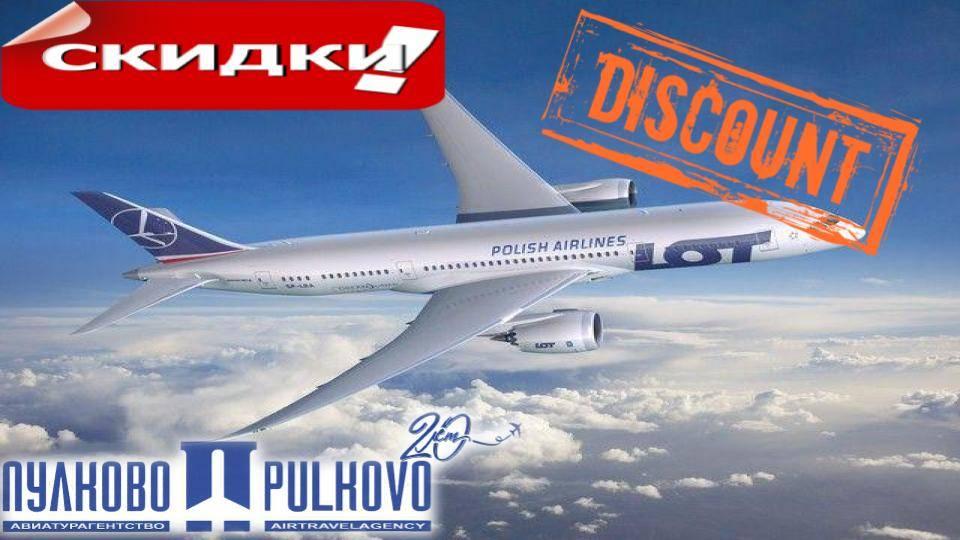 Лот польские авиалинии  — авиабилеты, сайт, онлайн регистрация, багаж — lot polish