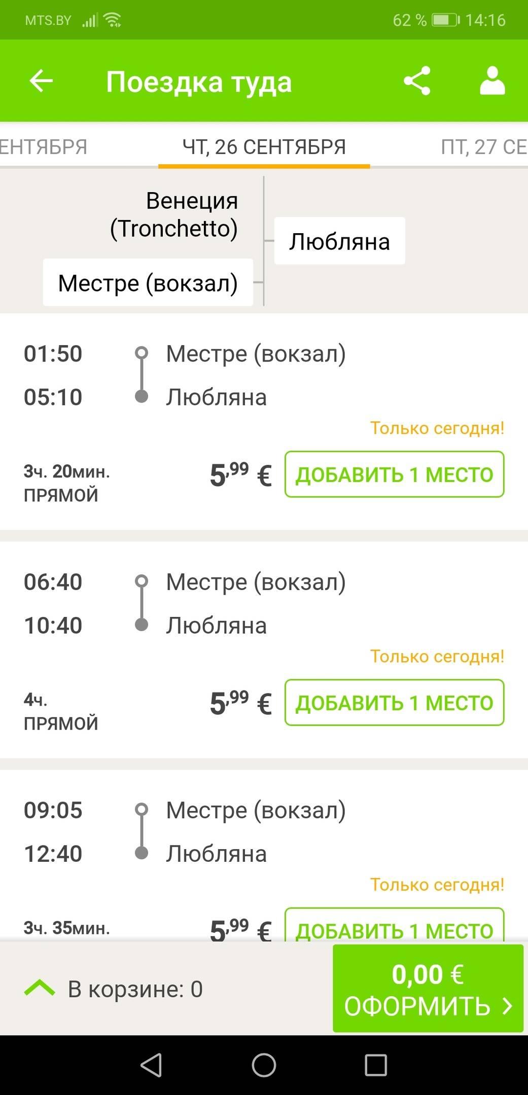 Дебрецен - будапешт: как добраться – все способы