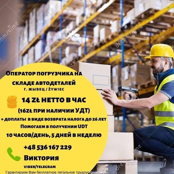 Работа в белосток - поиск актуальных вакансий - eurabota.ua