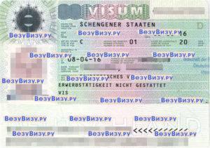 Как получить визу в германию в москве