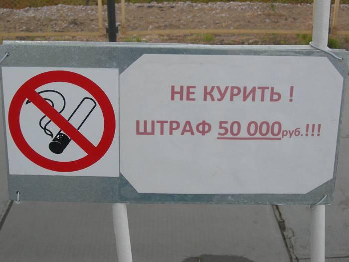 Курить на работе в 2021: можно ли? место для курения, штрафы
