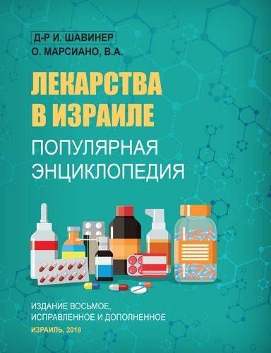 Купить лекарства из израиля | больница «шиба» - официальный представитель