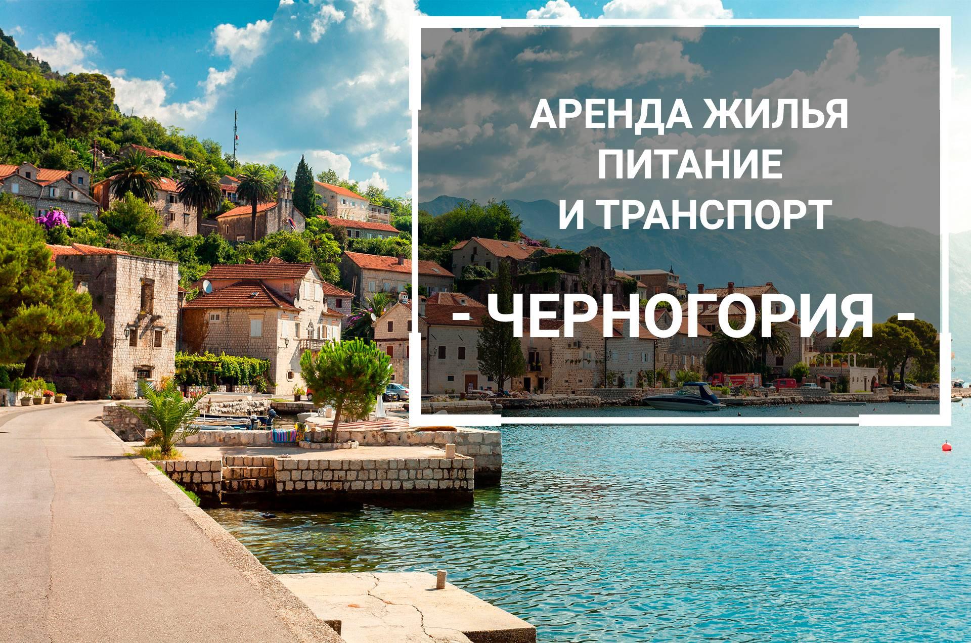 Минимальная и средняя зарплата в черногории 2021 | take-profit.org