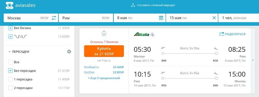 Авиакомпания alitalia – купить дешевые авиабилеты | авианити