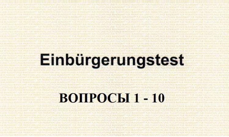 Получение гражданства германии: все способы, статистика, процесс