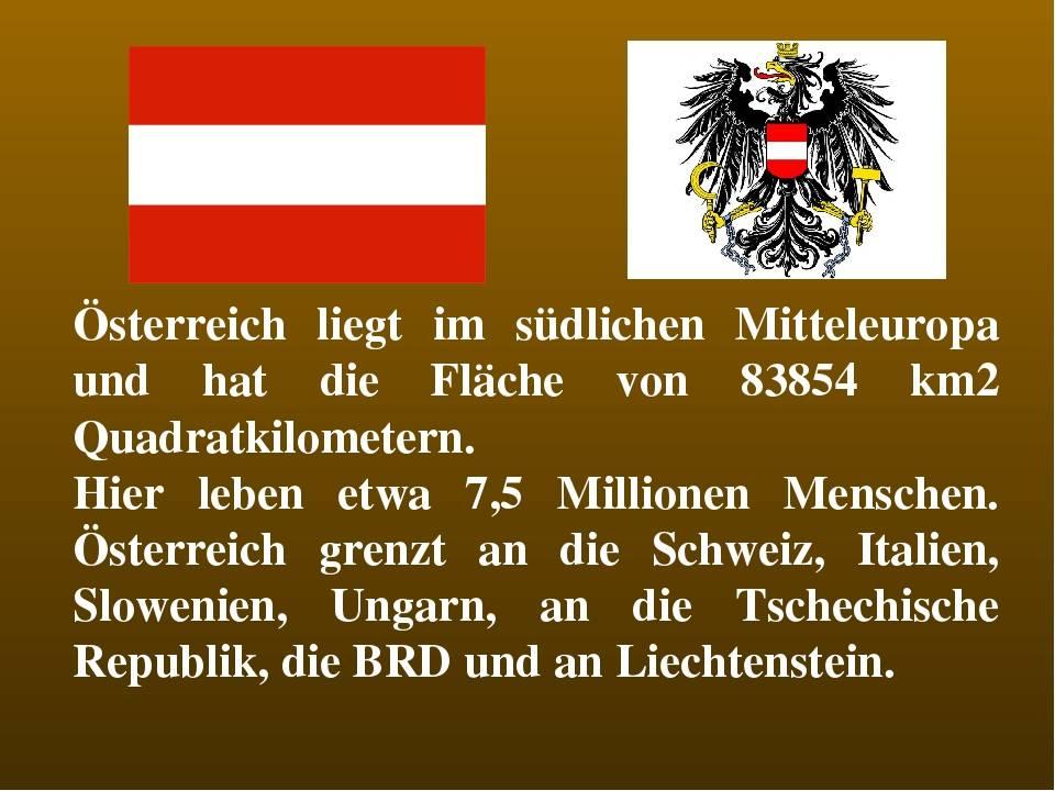 Где говорят по-немецки: список стран