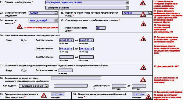 Анкета на визу в финляндию в 2021 году: как заполнить, образец, бланк