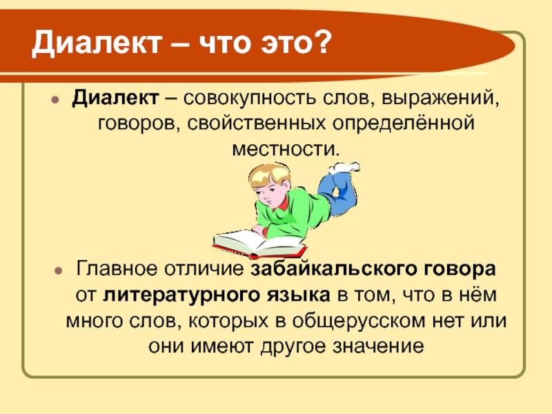Чешский язык: происхождение, диалекты, основные правила. чешский язык