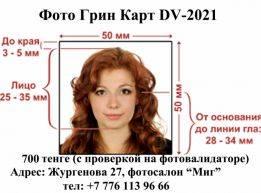 Фото на визу в сша ⋆ виза в сша 2021 образец фото на визу