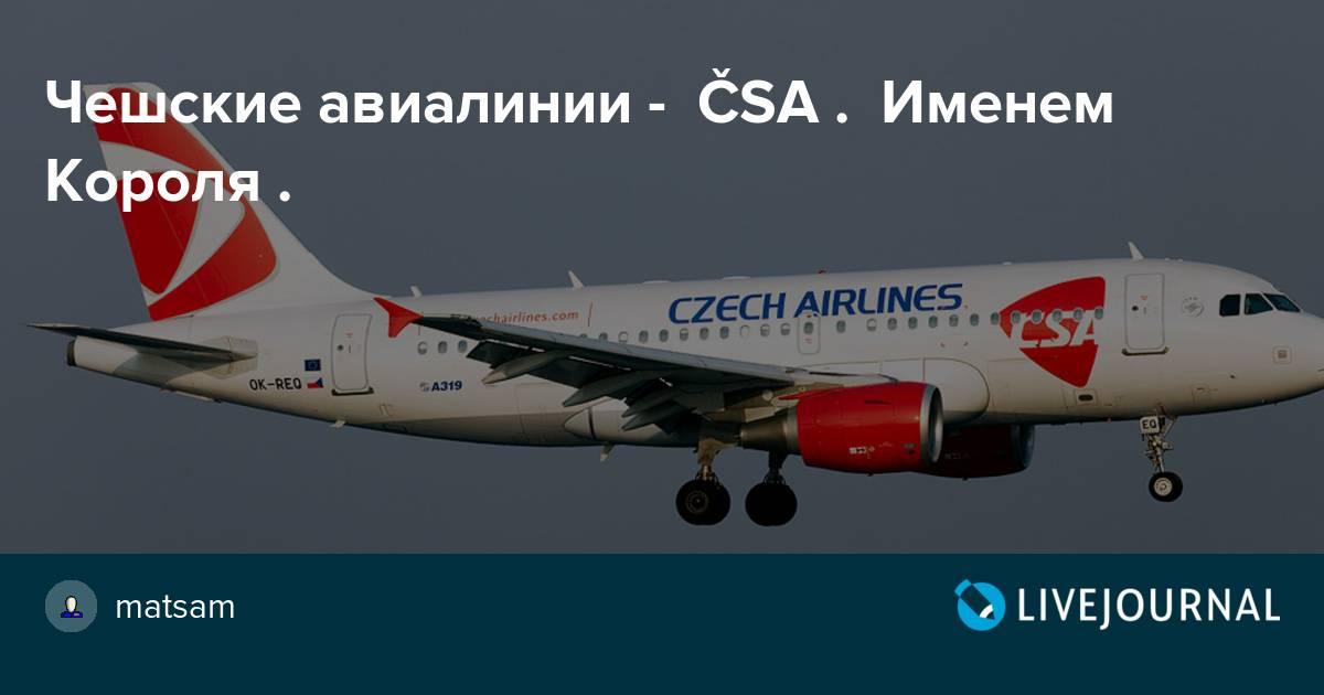 Чешские авиалинии csa czech airlines (чех эйрлайнс): описание пражской авиакомпании, предоставляемые услуги, контакты и сайт на русском языке