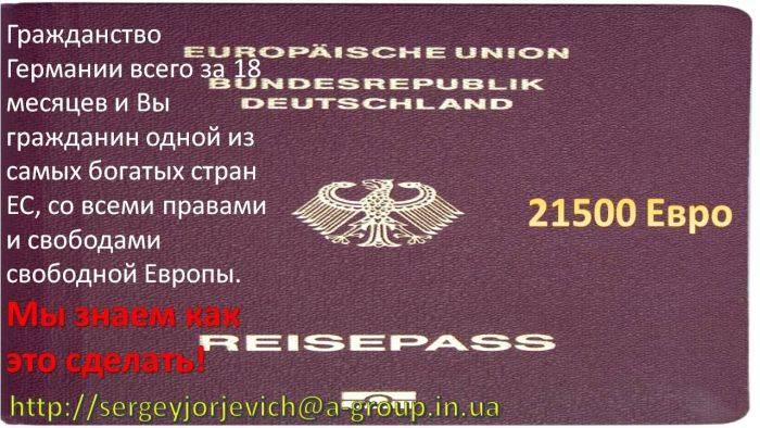 Порядок и особенности получения гражданства германии в  2021  году